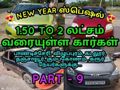 BELOW 2 LACKS USED CARS FOR SALE IN PONDY PART- 9 / HATCHBACK, SEDAN USED CARS / NEW YEAR SPECIAL