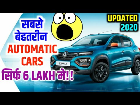 BEST AUTOMATIC CARS UNDER 6 LAKH BUDGET | CHEAPEST AUTOMATIC CARS UNDER 6 LAKH 2020 | Desi Automobile