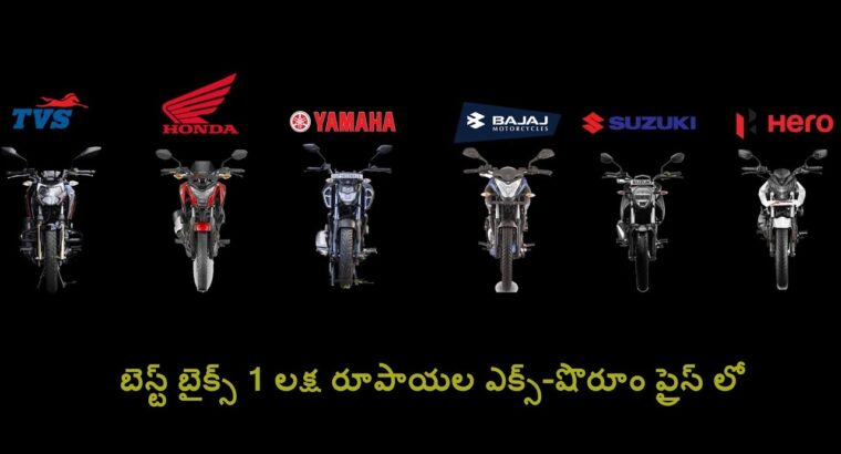 Greatest 150-160 CC Section Sports activities Bare Bikes Round 1 Lakh Ex-Showroom in India 2020 ( Telugu )
