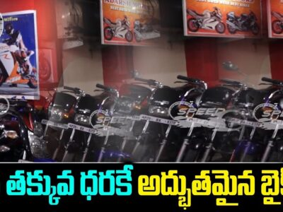 Greatest Second Hand Bikes For Sale | Tremendous Least expensive Value Bikes in Hyderabad | Pace Wheels Channel