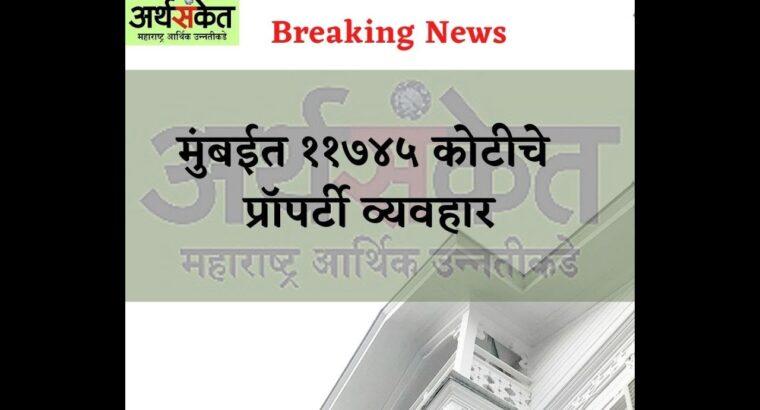 Breaking Information – मुंबईत ११७४५ कोटीचे प्रॉपर्टी व्यवहार I Mumbai Property Information 2021 I