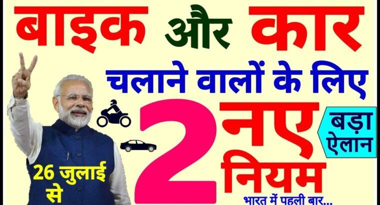 Automotive और मोटरसाइकिल (Bike) चलाने वाले, सभी लोग ये 2 नए नियम जरूर जान लें pm modi govt breaking information