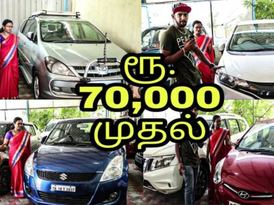 Most cost-effective Second Hand Vehicles In Tamil Nadu   Used Vehicles In Tamil   Swift   Innova   i20   Salam Popz