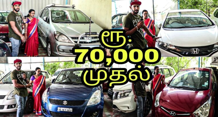 Most cost-effective Second Hand Vehicles In Tamil Nadu | Used Vehicles In Tamil | Swift | Innova | i20 | Salam Popz
