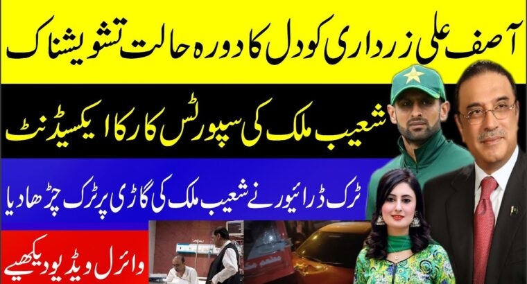 Cricketer Shoaib Malik Sports activities Automobile Accident | Asif Ali Zardari Well being Situation Newest Breaking Information