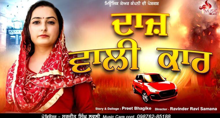 Daaj Wali Automobile ( ਦਾਜ ਵਾਲੀ ਕਾਰ ) – Full HD || Official Music Care || Newest Punjabi Film 2020