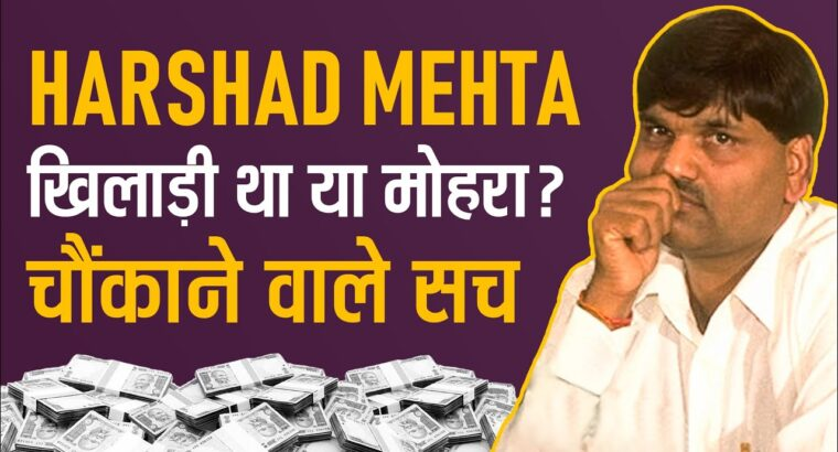 Harshad Mehta SCAM of 1992 🔥- In Depth Clarification