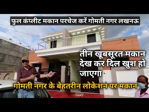 Home in Gomti nagar Lucknow | On the market Home |  property lucknow