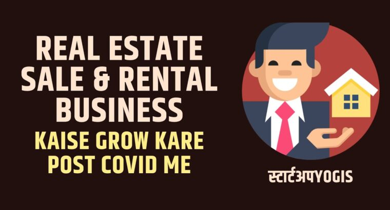 How To Improve Actual Property Property Sale & Rental Enterprise in India | Hindi