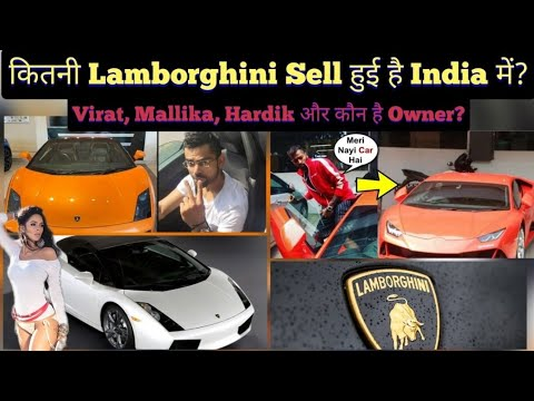 What number of Lamborghini automobile homeowners in India? Lamborghini की Gross sales in India और Well-known Indian House owners!
