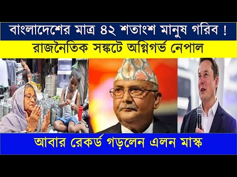 Worldwide Information In the present day 25 January 2021 | World Information Bangla | World Information In the present day