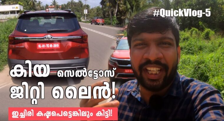 Kia Seltos GT-Line 1.four Turbo Petrol Guide Check Drive and Evaluate Malayalam   Vandipranthan