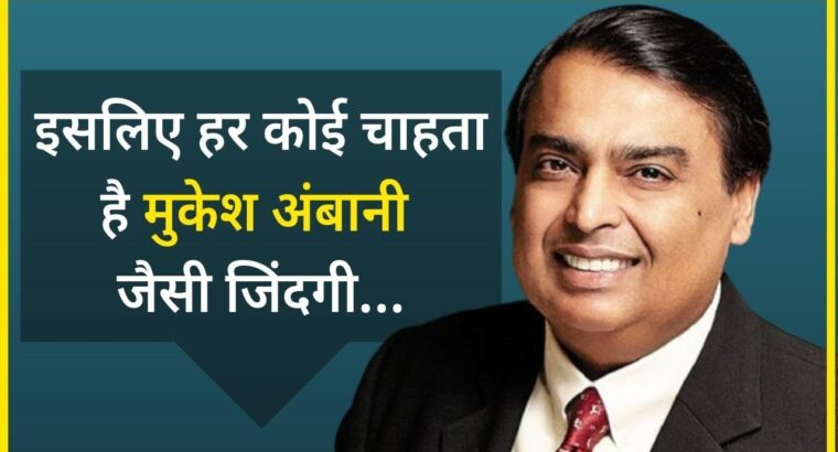 Mukesh Ambani Newest Information- How a lot property Mukesh Ambani owns?