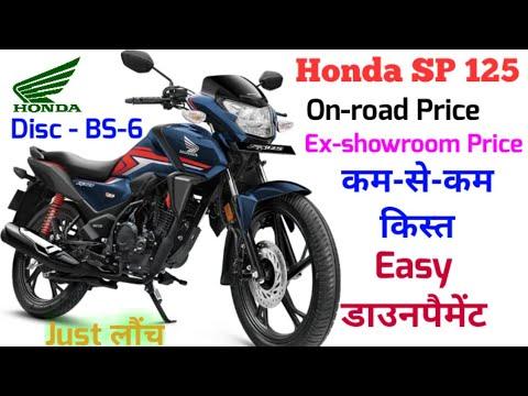New Honda SP 125 Bs6 Value, Honda SP125 Disc BS6, Bs6 Bikes In India, Onroad value, Emi