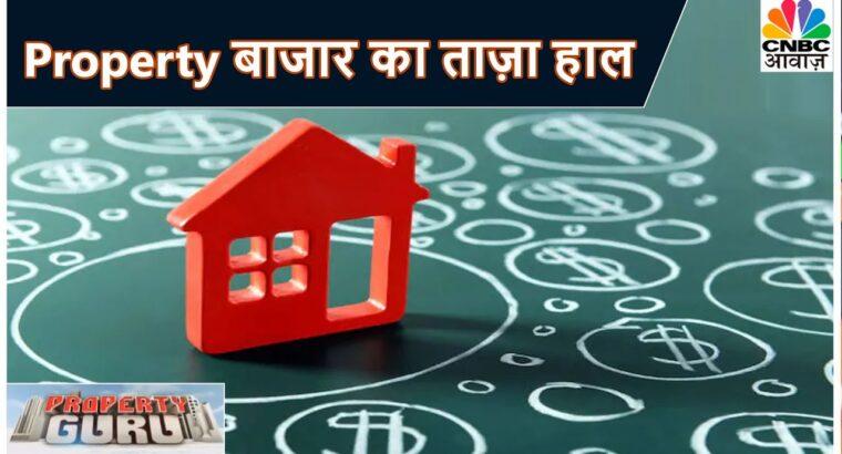 Property Market में इस वक़्त जानें कहाँ है निवेश के मौके | Property Guru