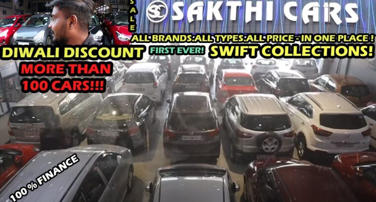 SWIFT COLLECTIONS | Used Automobiles Sale In Chennai From No.1 DEALER – SAKTHI CARS