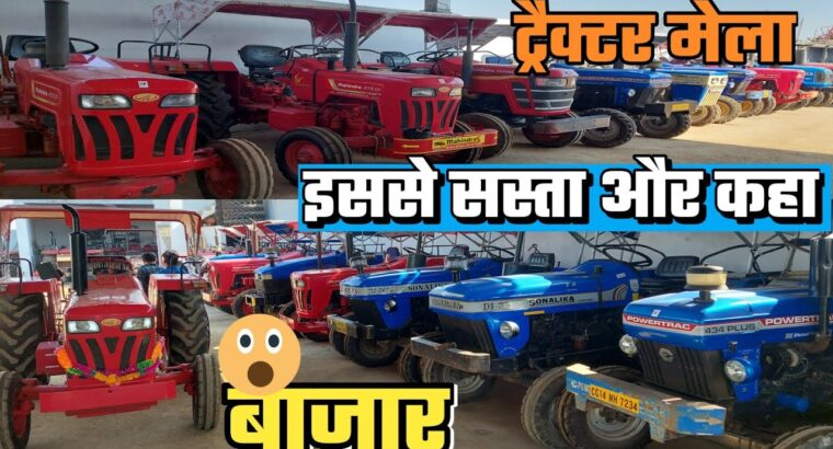 Second Hand Tractor | Second Hand Tractor Mahindra | Second Hand Tractor Worth | India Motor automotive
