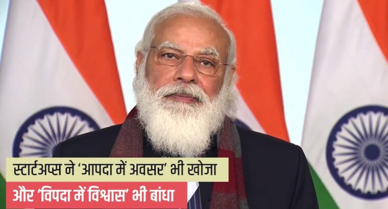 Begin-ups are enjoying an important function in making India self-reliant: PM Modi