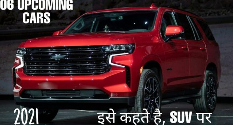 TOP 06 :- UPCOMING SUV CARS LAUNCHING IN INDIA 2021-22 | NEW UPCOMING CARS | PRICE & LAUNCH DATE 🔥🔥