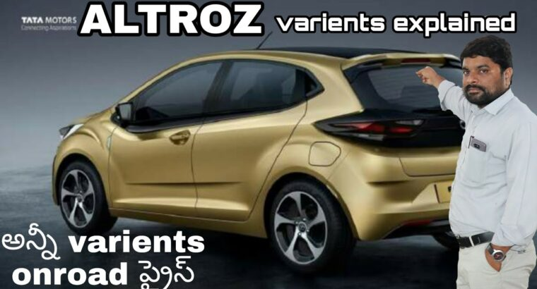 Tata ALTROZ varients and worth in telugu ||telugu automotive overview