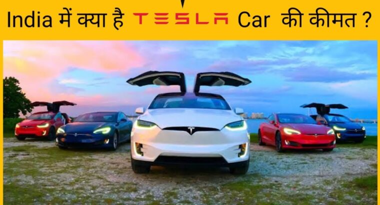 Tesla automobiles value in india । Value of tesla automobiles in india