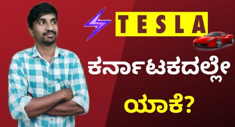 Tesla in India | ಕರ್ನಾಟಕದಲ್ಲೇ ಯಾಕೆ? | Elon Musk | Ravi Kumar LJ