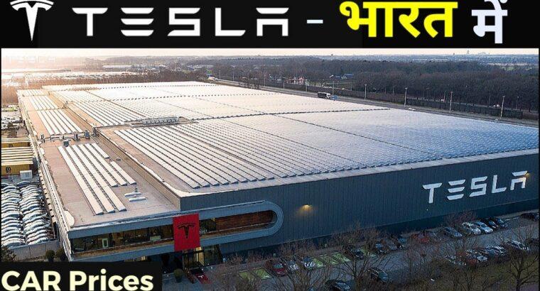 Tesla in india | Tesla comes India | Tesla motors | Elon Musk