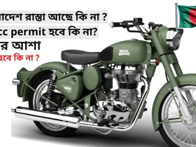 The federal government will permit 350 cc bikes in Bangladesh? || Growing Cc Restrict in Bangladesh 2021