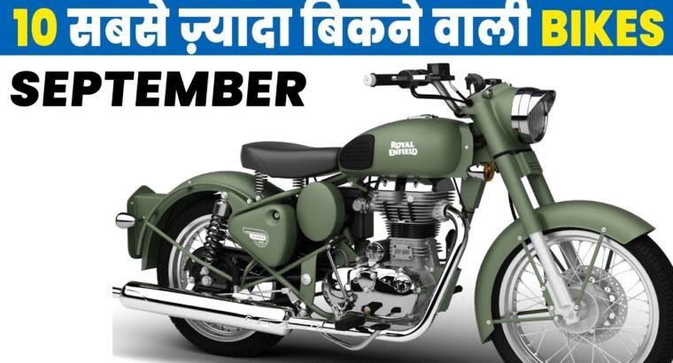 Prime 10 Greatest Promoting bikes SEPTEMBER 2020 🔥🔥 greatest promoting bike in india 2020