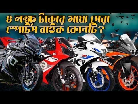 High four Bikes below four lakh in Bangladesh || Taro V3 vs KTM Rc 125 vs GSX-r vs Aprilia gpr, কোনটা সেরা?