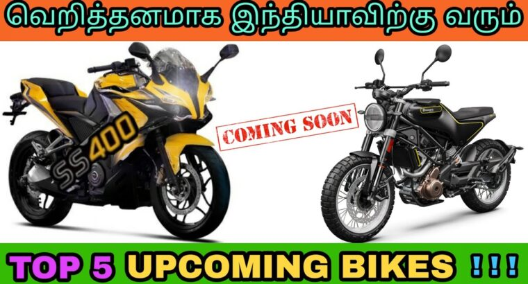 Prime 5 upcoming bikes in india underneath 400cc to 500cc | தமிழில் | Mech Tamil Nahom