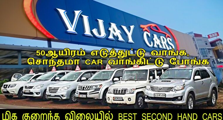 USED CARS FOR SALE AT LOW PRICE   Fortuner   XUV 500   SecondHand Automobile TamilNadu   Used Automobiles Chennai