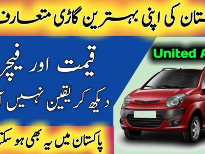 United Alpha Automobile Launched in Pakistan | United Alpha Automobile Value in Pakistan | United Alpha Evaluation