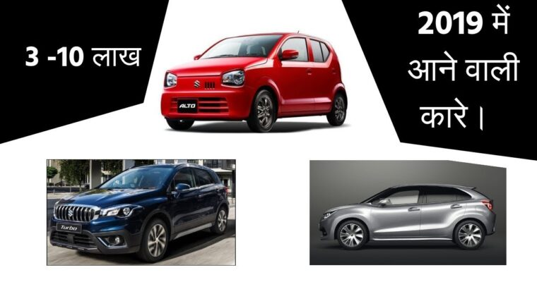 Upcoming automobile Facelifts | Beneath 10 Lakhs