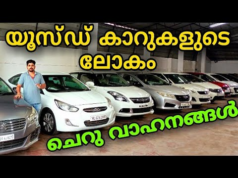 Used Automobiles In Kerala || Second Hand Automobiles Video || Used Automobiles Thrissur