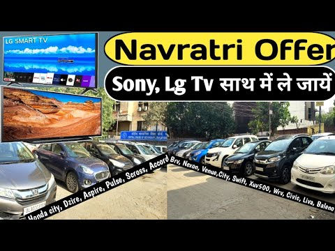 Used automotive on the market, Combine section used automotive,Navratri provide on used automotive, Second hand automotive,Ridewithnewindia
