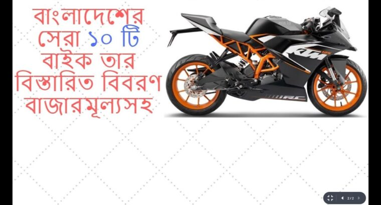 high 10 bikes in Bangladesh 2020 | Finest bikes in bd | finest bikes in bd