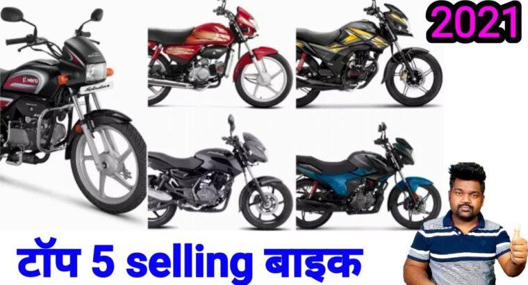 आपको कौनसी बाइक लेनी चाहिए देखिये/High 5 promoting bike in india 2021/greatest mileage High 5 bikes for boy