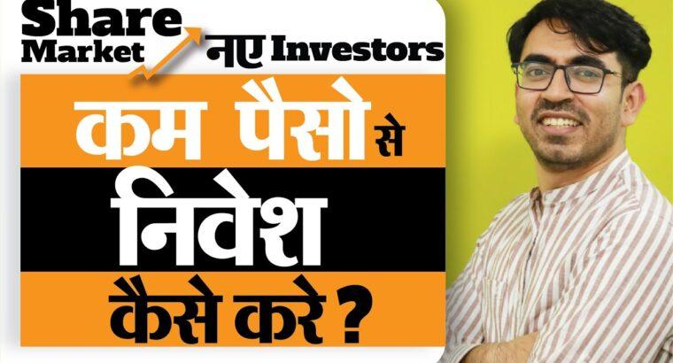 कम पैसे से Share Market Investing कैसे शुरू करें? Inventory Marketplace for Learners In Hindi