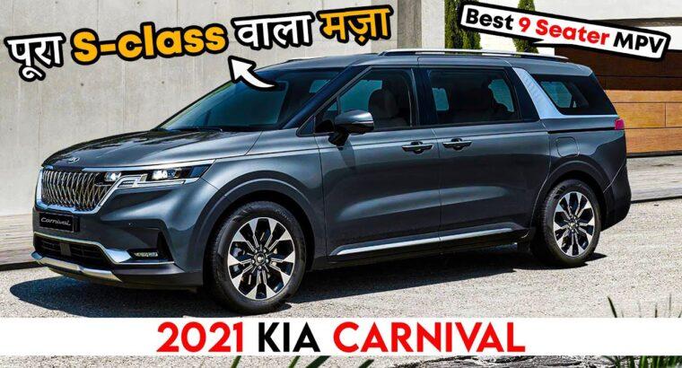 नई Kia Carnival में तो पूरा S-Class वाला मज़ा है | 2021 Kia Carnival Luxurious MPV Full Overview