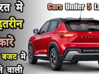 भारत में बेहतरीन 10 बजट कारें | Automotive Below 5 Lakhs In India 2020