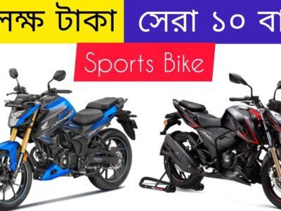 ২০২১ সেরা 10টি স্পোটস বাইক ২ লক্ষ টাকার মধ্যে বাংলাদেশে ⚡| New Bikes 💯%| March2021 beneath 2 lakh Bike