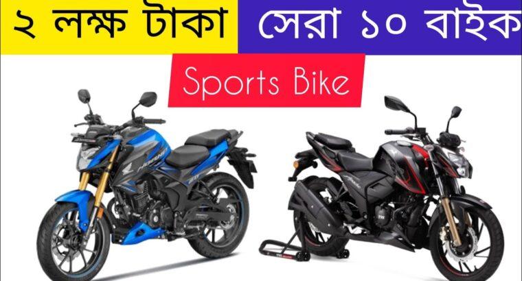 ২০২১ সেরা 10টি স্পোটস বাইক ২ লক্ষ টাকার মধ্যে বাংলাদেশে ⚡  New Bikes 💯%  March2021 beneath 2 lakh Bike