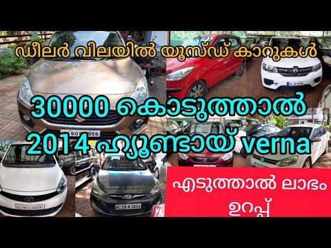 ഡീലർ വിലയിൽ യൂസ്ഡ് കാർ  ചെറിയ ആദ്യ തുക  used automotive sale kerala   second hand automotive sale kerala kozhikode