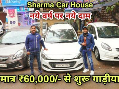 ₹ 60,000/- मैं पाइए ब्रांडेड कंडीशन कार | Used Vehicles Market | Second hand Vehicles | @Moto Beast