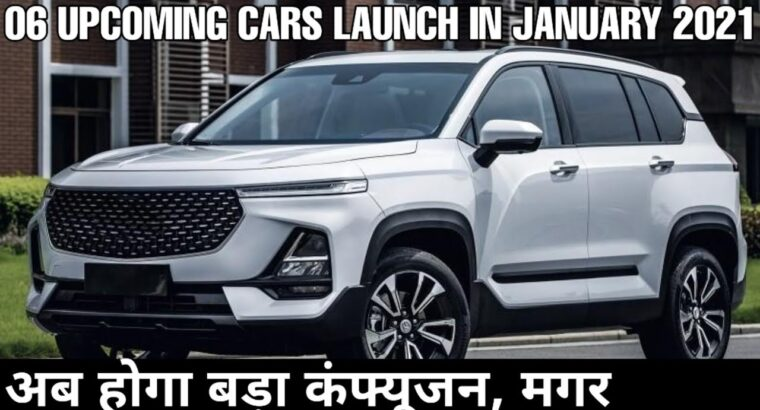 06 UPCOMING CARS LAUNCH IN JANUARY 2021   UPCOMING CARS   PRICE , FEATURES & LAUNCH DATE🔥🔥