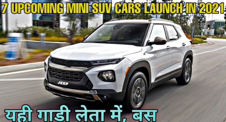 07 UPCOMING MINI SUV CARS LAUNCH IN 2021 | UPCOMING CARS | PRICE, FEATURES, SPEC'S 🔥🔥