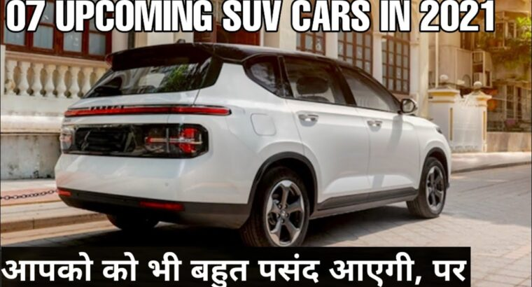 07 UPCOMING SUV CARS LAUNCH IN INDIA 2021 | UPCOMING CARS| PRICE & FEATURES 🔥🔥