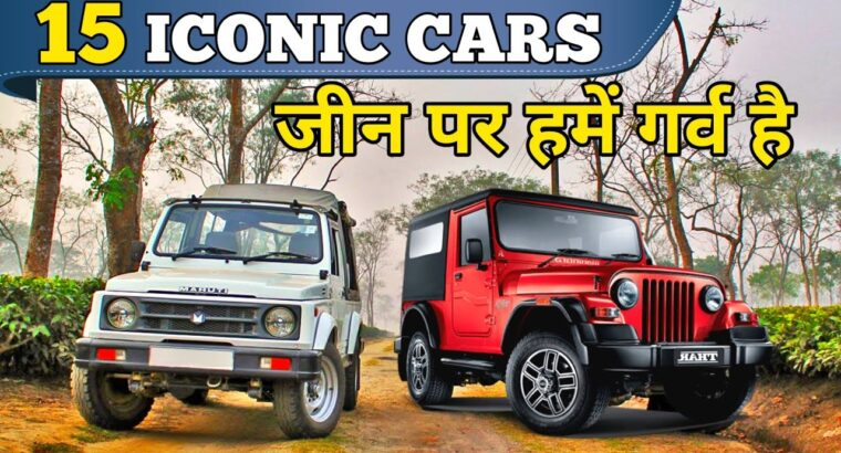 15 Most Iconic Automobiles of India   Finest Indian Automobiles All Time  
