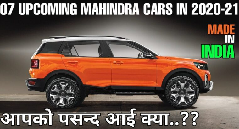 7 UPCOMING MAHINDRA CARS LAUNCH IN INDIA 2020-21   UPCOMING CARS   ZAAP TOUCHLESS DEVICE   PRICE 🔥🔥